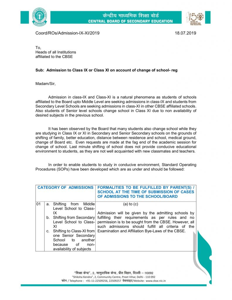 Admission-in-9th-and-11th-in-CBSE-Affiliated-Schools-on-account-of-Change-of-School-Circular-18-July-2019- Rajeev Ranjan