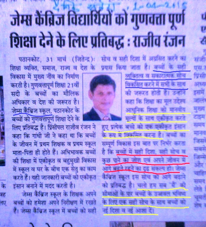 Rajeev Ranjan school Education Media Coverage -rajeevelt